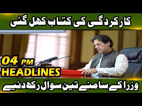 News Headlines | 04:00 PM | 10 December 2018 | Neo News