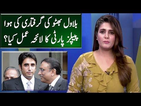 Asif Zardari Big Plan Ahead Bilawal Arest   Seedhi Baat   Neo News