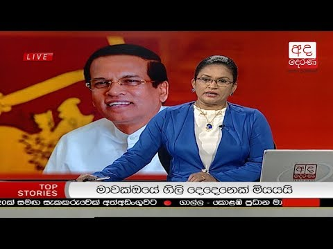 Ada Derana Prime Time News Bulletin 6.55 pm – 2018.12.09
