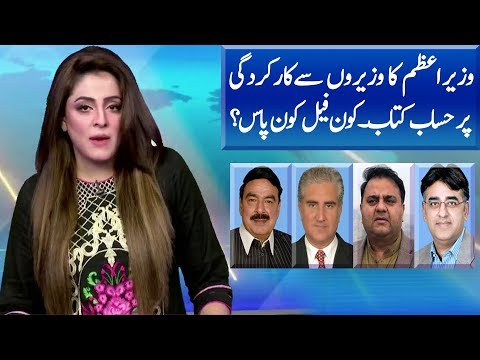 PTI Ministers Performance By Imran Khan   News Extra   Neo News