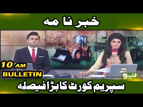 News Bulletin | 10:00 AM | 11 December 2018 | Neo News