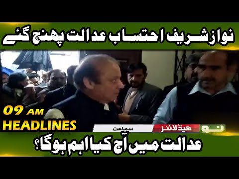 News Headlines, 09:00AM | Neo News | 11 December 2018
