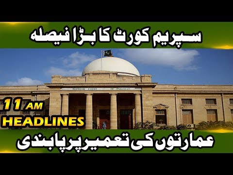 News Headlines | 11:00 AM | 11 December 2018 | Neo News