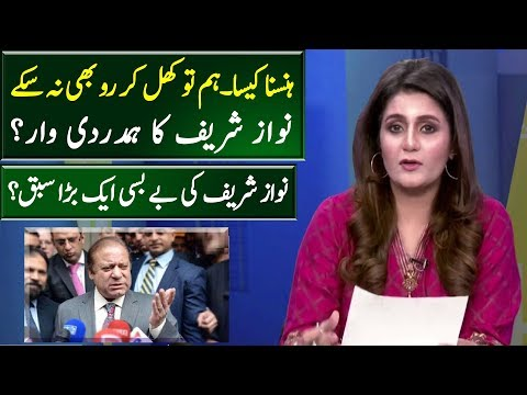 Nawaz Sharif Helpless..A Lesson for Others? | Seedhi Baat | Neo News