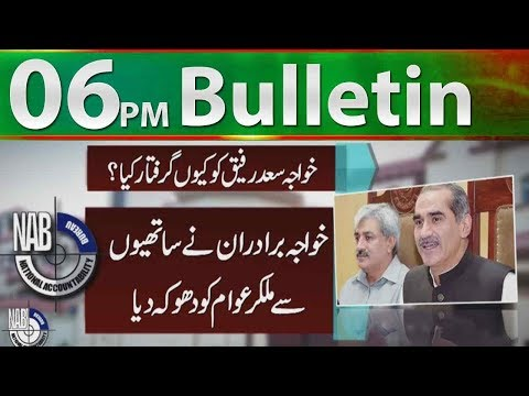 NAB Arrests Saad, Salman Rafique | Bulletin 6PM | 11 December 2018 | Neo News