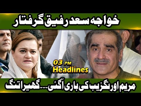 News Headlines | 03:00 PM | 11 December 2018 | Neo News