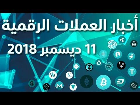 أخبار العملات الرقمية 11-12-2018