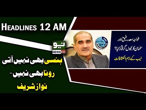 News Headlines | 12:00 AM | 12 December 2018 | Neo News