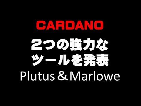 CARDANO  2つの強力な ツールを発表 Plutus&Marlowe!!仮想通貨(ADA)で億り人を目指す!近未来戦士ヒロミの暗号通貨ライフ