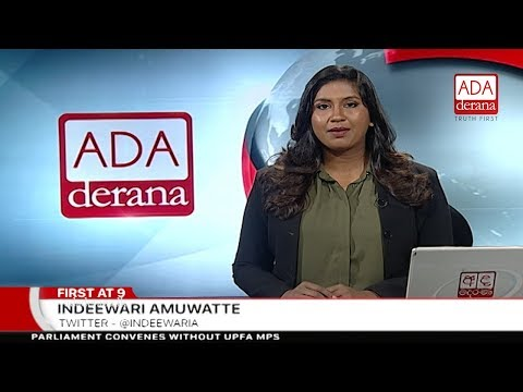 Ada Derana First At 9.00 – English News 12.12.2018