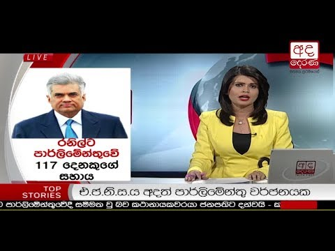 Ada Derana Prime Time News Bulletin 6.55 pm –  2018.12.12