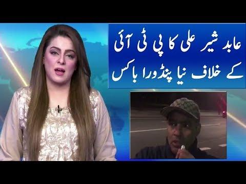 News Extra With Ayesha Ehtishaam | Full Program | 12 December 2018 | Neo News