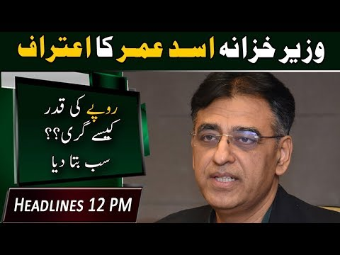 News Headlines | 12:00 AM | 13 December 2018 | Neo News