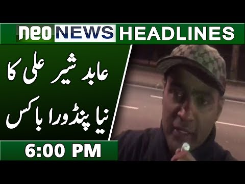 News Headlines | 6:00 PM | 12 December 2018 | Neo News