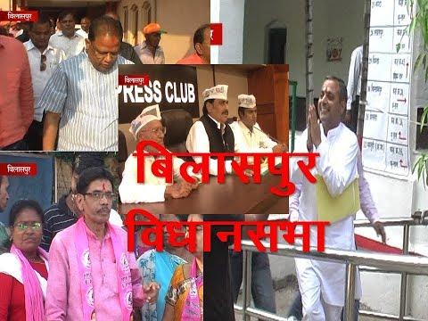 12th Dec 2018 | Chunav Parinam Vishesh | Prime Time Bulletin | BCC News Bilaspur | Watch Now