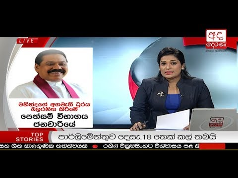 Ada Derana Late Night News Bulletin 10.00 pm – 2018.12.12