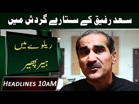 News Headlines | 10:00 AM | 013 December 2018 | Neo News
