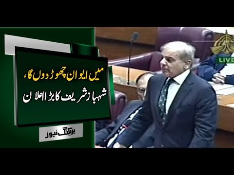 Shehbaz Sharif Ka Elaan | Parliament Session | 13 December 2018 | Neo  News