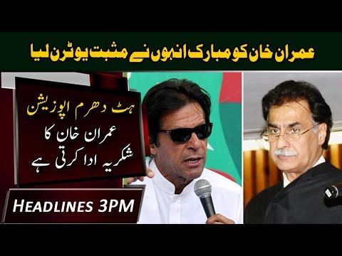 Yeh Hat Dharam Opposition?? | Headlines 3 PM | 13 December 2018 | Neo News