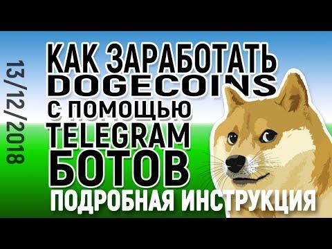 Как заработать Dogecoin с помощью Telegram ботов. ПОДРОБНАЯ инструкция