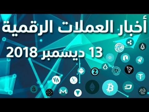 أخبار العملات الرقمية 13-12-2018