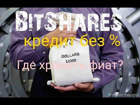 Биржа WEX убегаем на BitShares биржу, безопасное хранения фиата,беспроцентный кредит