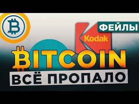 ТОП-5 ОШИБОК Биткоин-Индустрии. Все Пошло Не По Плану: проблемы TRON, KODAK и прогноз Bitcoin Cash