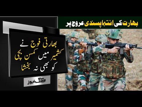 Breaking News | Indian Troops Targets Innocent Children In Kashmir | Neo News