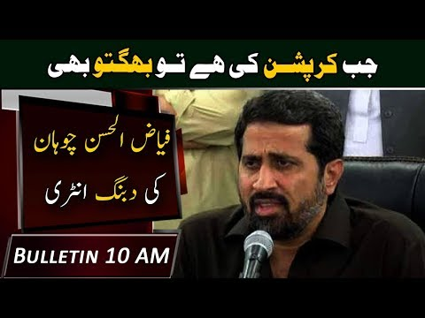 Do Face NAB Hearing | Bulletin 10 AM | 14 December 2018 | Neo News