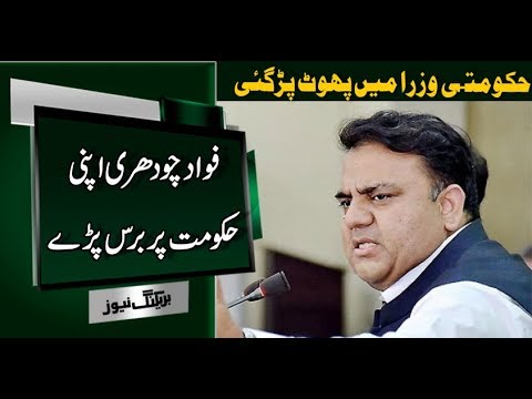 Fawad Chaudhry opposes giving PAC chairmanship to Shahbaz Sharif | Neo News