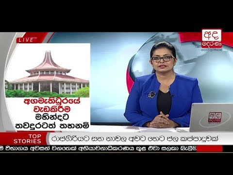 Ada Derana Lunch Time News Bulletin 12.30 pm – 2018.12.14