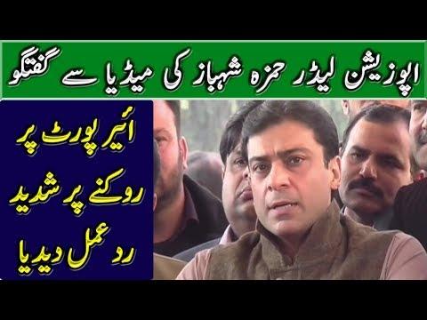 Opposition Leader Hamza Shahbaz Media Talk   14 December 2018   Neo News