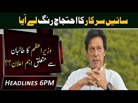 USA Pakistan Relations? | 6 PM Headlines | 14 December 2018 | NeO News