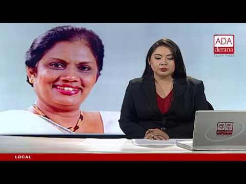 Ada Derana First At 9.00 – English News 14.12.2018