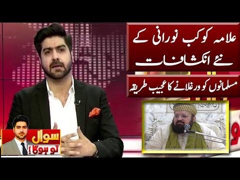 Allama Kokab Noorani Big Blunders?   Sawal To Hoga   Neo News