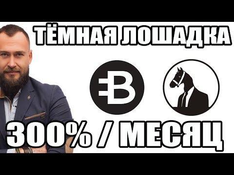 📈 КАК МОЖЕТ ПОДНЯТЬСЯ КРИПТОВАЛЮТА BYTECOIN BCN В 2018