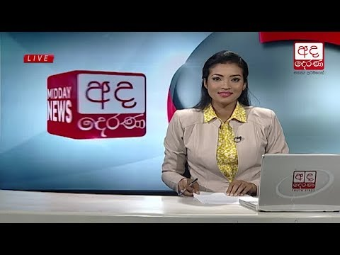 Ada Derana Lunch Time News Bulletin 12.30 pm – 2018.12.15