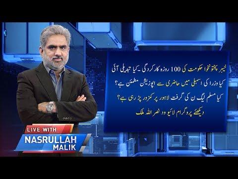 Live With Nasrullah Malik | 14 December  2018 Full Program | Neo News HD