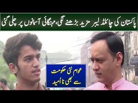 Child Labor In Pakistan | Suno Kaptaan G | Neo Tv