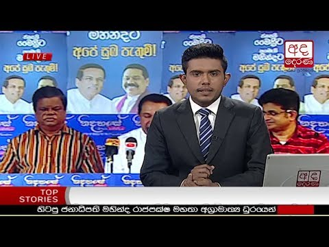 Ada Derana Late Night News Bulletin 10.00 pm – 2018.12.15