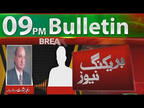 Pakistan Vs India?  | 09:00 PM  Bulletin | 16 December  2018 | Neo News