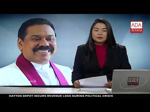 Ada Derana First At 9.00 – English News 16.12.2018