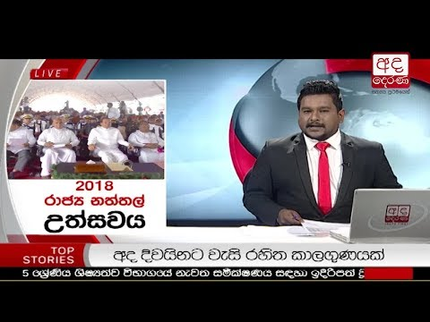 Ada Derana Lunch Time News Bulletin 12.30 pm – 2018.12.17