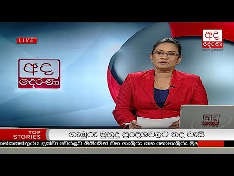 Ada Derana Prime Time News Bulletin 6.55 pm –  2018.12.16