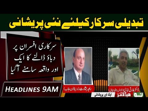 News Headlines | 09:00 AM | 17 December 2018 | Neo News
