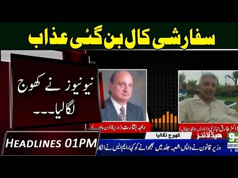 News Headlines 01:00PM | 17 December 2018 | Neo News