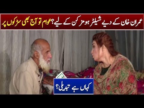 Public Sleeping on Road in Night | Pukar With Anila Zaka | Neo News