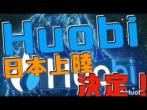 【必見】Huobiが日本上陸決定![仮想通貨][Cryptocurrency]