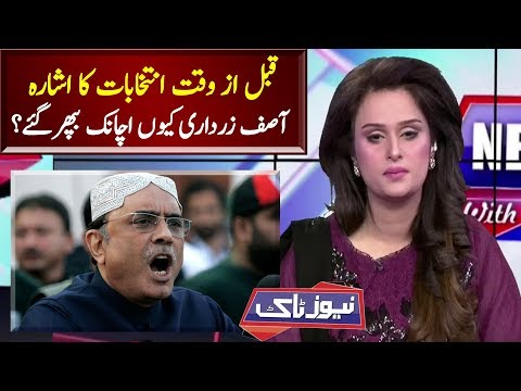 Asif Zardari Sudden Temper Loss Reason Unveiled | News Talk | Neo News