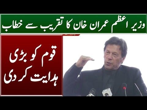 Imran Khan Speech in Event | 17 December 2018 | Neo News